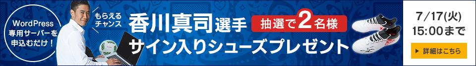 香川真司選手のサイン入りグッズが当たるキャンペーン